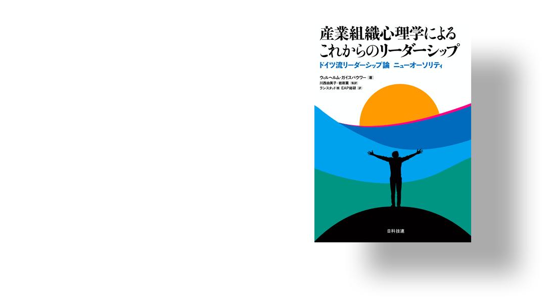 Konzept der Zukunft auf japanisch
